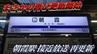 【まさかの再び更新開始】東武東上線 朝霞駅1・2番線 接近放送 再更新