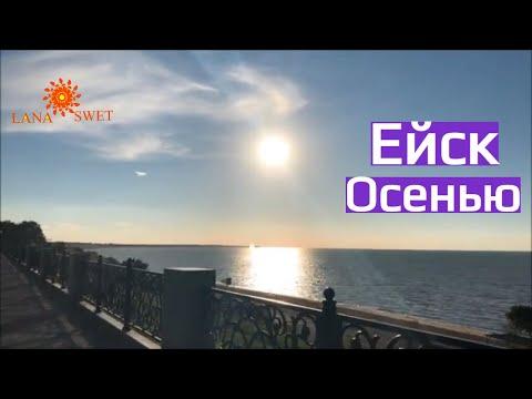 Осенний Ейск.