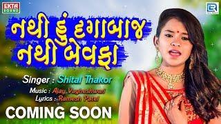 SHITAL THAKOR New Sad Song | Nathi Hu Dagabaj Nathi Bewafa | Coming Soon