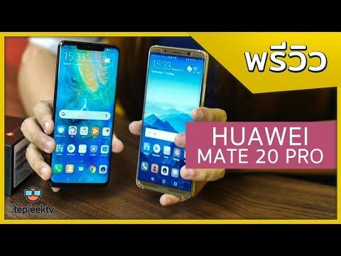 พรีวิว Huawei Mate 20 Pro สมบูรณ์แบบและล้ำหน้ามาก - วันที่ 17 Oct 2018