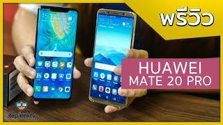 พรีวิว Huawei Mate 20 Pro สมบูรณ์แบบและล้ำหน้ามาก