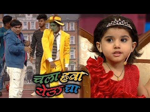 Chala Hawa Yeu Dya | Episode 4 & 5th September 2017 | Tula Kalnar Nahi | Bhau Kadam & Kushal Badrike