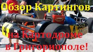 Обзор Картингов Участников 3 Этапа Чемпионата Молдовы по Картингу, на Картодроме в Григориополе