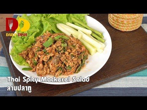 Thai Spicy Mackerel Salad | Thai Food | ลาบปลาทู - วันที่ 09 Nov 2018
