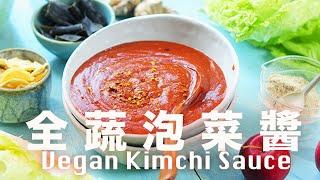 【Eng Sub】自製全植物泡菜醬  沒有魚露也好吃 自製安心醬料  Homemade Vegan Kimchi Sauce