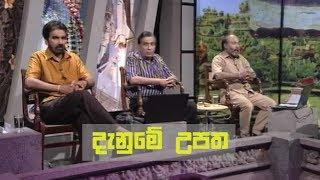 Doramadalawa - (2020-01-06) | ITN Thumbnail