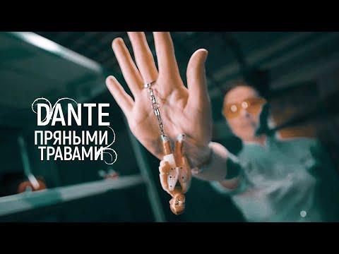 Смотреть клип Dante - Пряными Травами