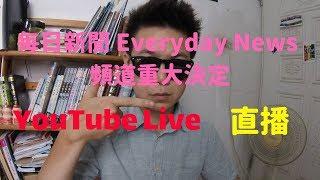 每日新聞 Everyday News 頻道重大決定 Youtube Live 直播