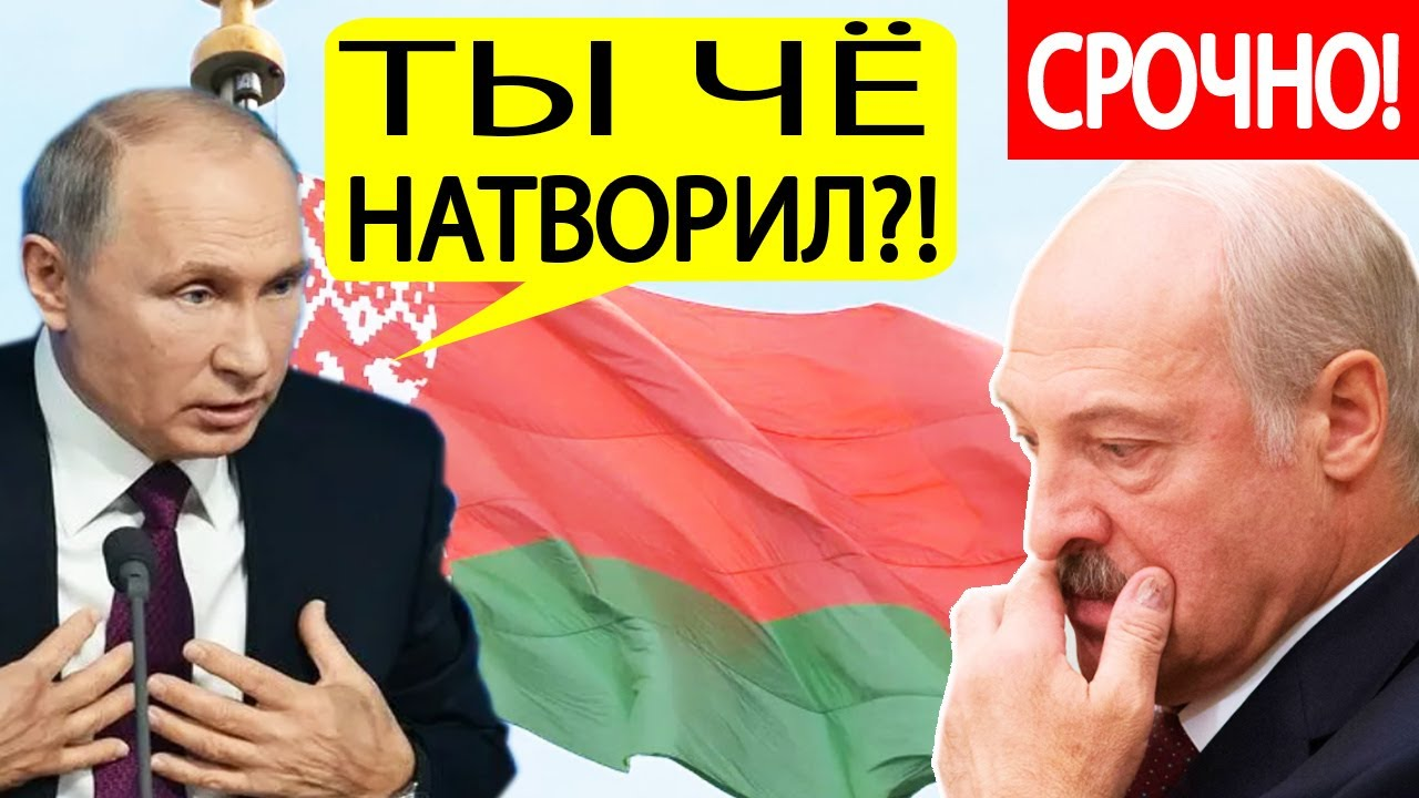 Беларусь, СРОЧНО.! Путин будет ОШАРАШЕН.! Новая Конституция от Лукашенко ОШАРАШИТ Россию и белорусов