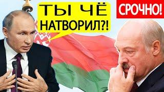 Беларусь СРОЧНО Путин будет ОШАРАШЕН Новая Конституция от Лукашенко ОШАРАШИТ Россию и белорусов