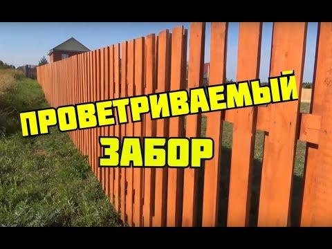 Проветриваемый деревянный забор своими руками