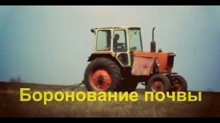 Боронование почвы ЮМЗ
