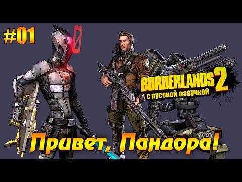 Прохождение Borderlands 2 #01