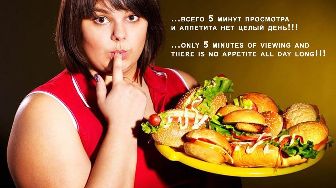 Что перебивает аппетит для похудения