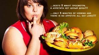 Как похудеть! Видео отбивает аппетит..))