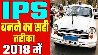 How to Become IPS Officer, - Qualification, Salary, Exams, Posting, UPSC Exam Complete Details 2018 thumbnail
