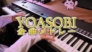 【Piano Cover】YOASOBI全曲メドレー / YOASOBI All Songs Medley видео