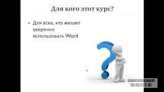 Уроки Word для начинающих - бесплатный онлайн видеокурс