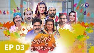 Download Khori Khay Ghumri  Episode 3  Comedy Drama Serial   on KTN Entertainment