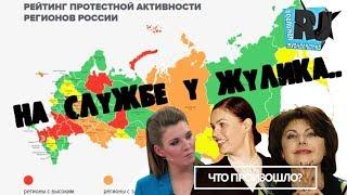 НА СЛУЖБЕ У ЖУЛИКОВ! Хуже, чем Скабеева.. хлеще, чем Андреева. #Чтопроизошло?