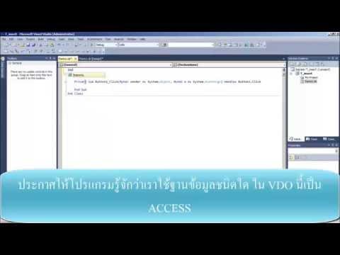 สอนเขียนโปรแกรม vb ฐานข้อมูล Access