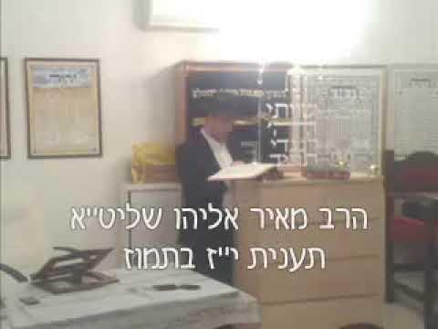 הגאון הרב מאיר אליהו בהרצאה מקיפה ויפה  תענית יז בתמוז