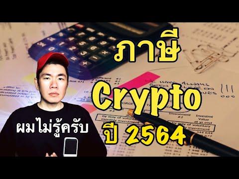 ภาษี Crypto : คลิปนี้ไม่มีคำตอบครับ!