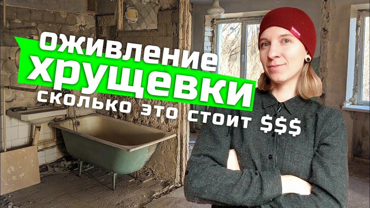 Ремонт в Хрущёвке 2020, Как сделать ремонт недорого? (часть 1) Демонтаж, Перепланировка квартиры