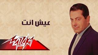 Esh Anta - Farid Al-Atrash عش انت - فريد الأطرش