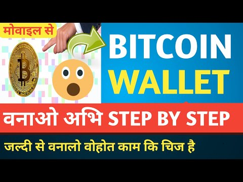 How To Make Bitcoin Wallet Account In Android 2019 Latest । Bitcoin Account Kaise Banaye Goldenpur