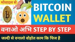 How To Make bitcoin wallet account in Android 2020 latest । Bitcoin account kaise banaye Goldenpur