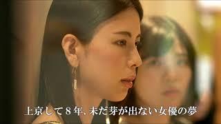 ストーリー 保育園 お遊戯会で『桃太郎』を演じた女子、小島桃(櫻井綾)...
