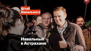 Навальный в Астрахани