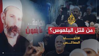 الاتجاه المعاكس- من اغتال البلعوس.. النظام السوري أم إسرائيل؟