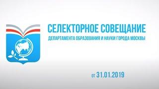 селекторное совещание Департамента образования и науки г. Москвы, 17.10.2019