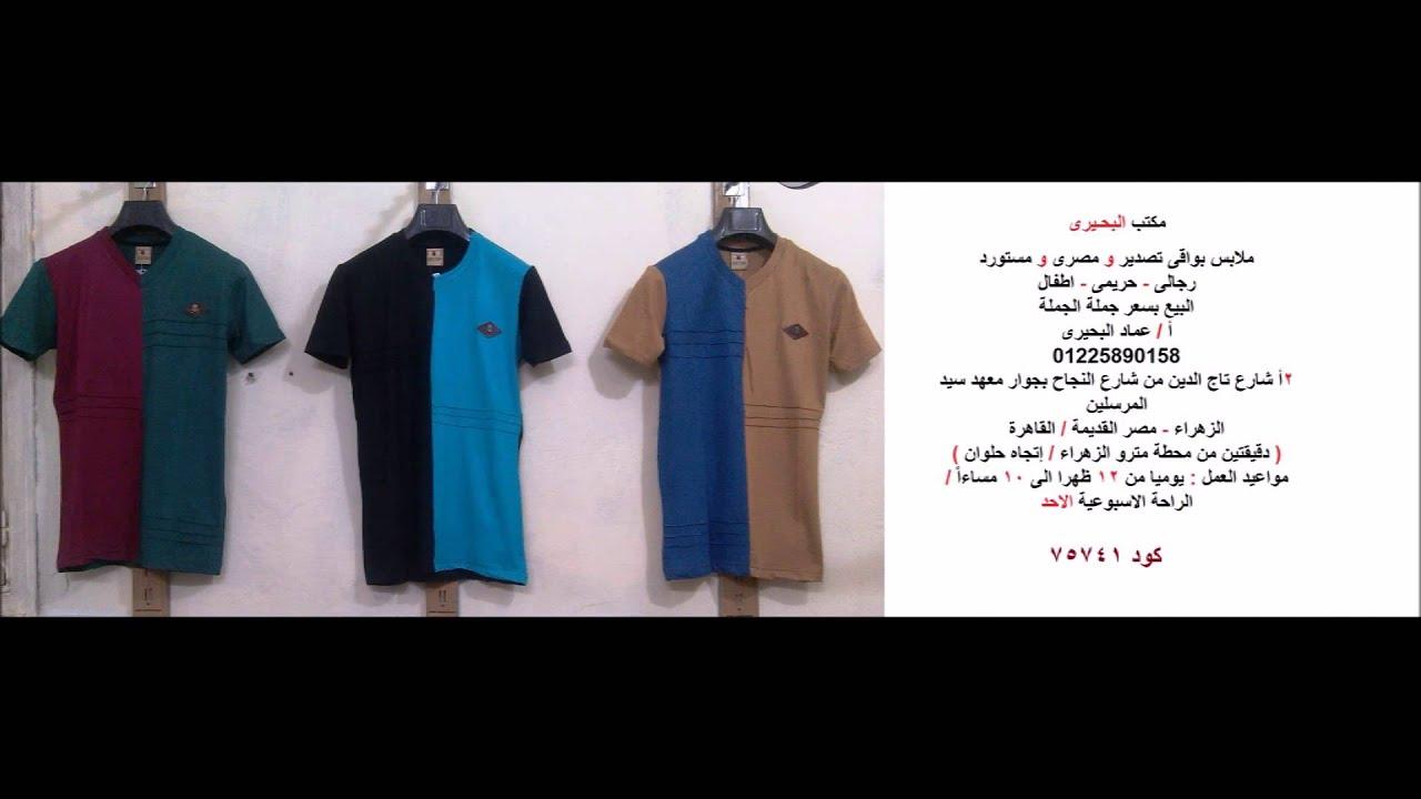 67349c32b مكتب البحيرى لملابس بواقى التصدير رجالى جمله 01225890158 - YouTube