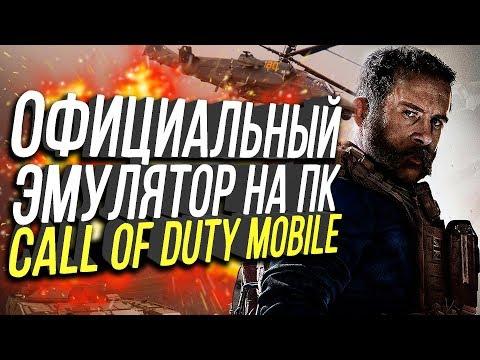 Официальный ЭМУЛЯТОР CALL OF DUTY MOBILE На ПК! Как установить и как настроить TENCENT GAMELOOP