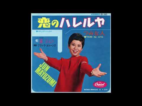 黛ジュン 「恋のハレルヤ」 1967