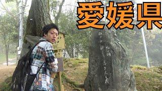 新番組「全国46道府県!旅行の旅!」愛媛県編! thumbnail