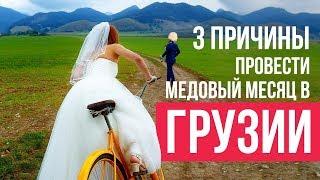 3 причины провести медовый месяц в Грузии. Что посмотреть в Грузии, отдых и цены для путешествия
