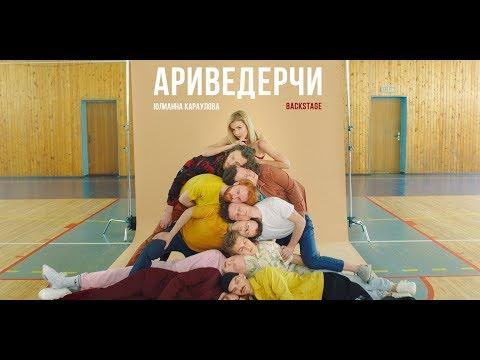 Юлианна Караулова - Ариведерчи [BackStage]