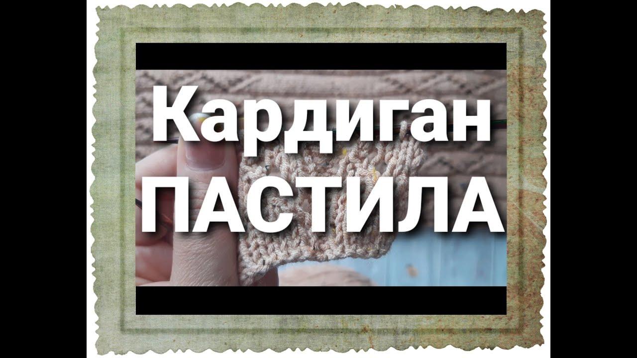 Кардиган Пастила / Продвижение / Как вязать узор