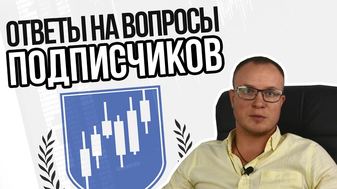 Андрей Миклушевский - о Снайпер PRO, фотошопе, демо-счетах