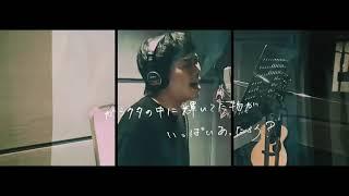 スキマスイッチのニューシングル「全力少年 produced by 奥田民生」。タ...