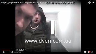 Видео домушников 4 cерия. Как работают воры.Советы как защититься от воров.
