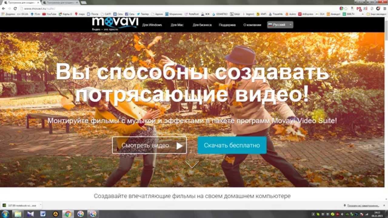 Movavi video editor 14. 5. 0 и ключ активации лицензии   скачать.
