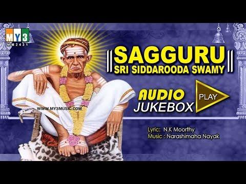SIDDHAROODHA SWAMI SONGS HIT SONGS IN 2017 - SAGGURU SRI SIDDAROODA SWAMY SONGS POPULAR SONGS