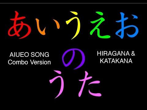 AIUEO Song (combo Hiragana & Katakana) あいうえおのうた (ひらがな・カタカナ)