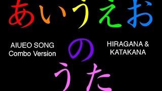 AIUEO Song (combo Hiragana & Katakana) あいうえおのうた (ひらがな・カタカナ) thumbnail