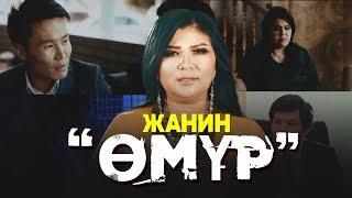 Жанин - Омур / Жаны клип 2019